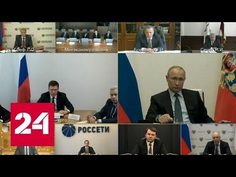 Глава Минэнерго Александр Новак доложил президенту о текущей ситуации в ТЭК - Россия 24