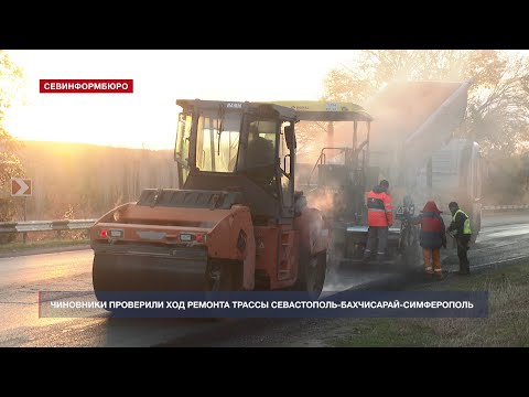 НТС Севастополь: Ремонт дороги Севастополь – Бахчисарай – Симферополь близится к финишу