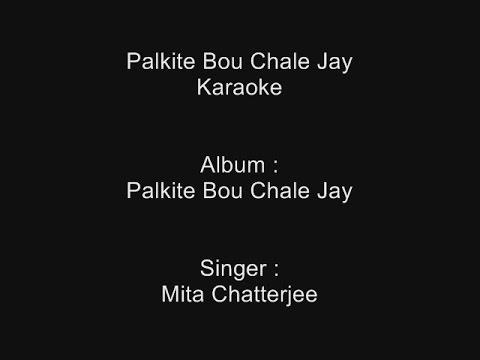 Palkite Bou Chale Jay - Karaoke - Mita Chatterjee