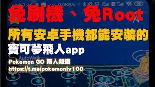 Pokemon Go - 所有安卓手機都能安裝的寶可夢飛人app - PGSharp.com