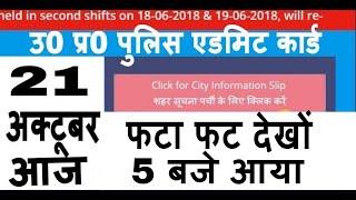 UP Police Re Exam Admit Card 2018 Kaise Dekhe UPP Admit Card 2018 Download Time