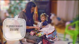 ВЛОГ: Рождественский шоппинг в КАНАДЕ | ВСЕ для дома и КАШЕМИРОВЫЕ одеяла