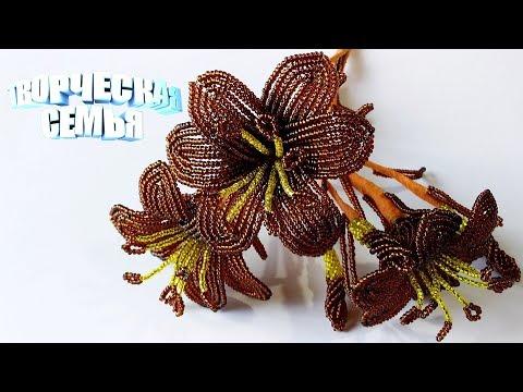 Шоколадная Лилия из бисера— подробный мастер-класс. Бисероплетение✔️Beaded flowers, Lily