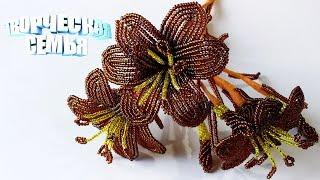 Цветы из бисера. Шоколадная Лилия — подробный мастер-класс. Бисероплетение✔️Beaded flowers, Lily