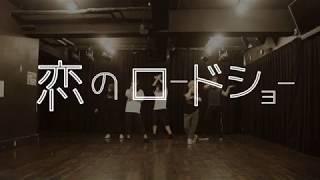 フェアリーズ / 恋のロードショー 踊ってみた 井上理香子:りほける 野...