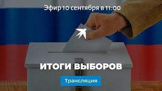 Предварительные результаты  выборов в России 9 сентября 2018 года: прямая онлайн-трансляция