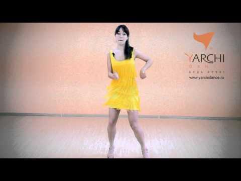 видео: Латина соло видео уроки