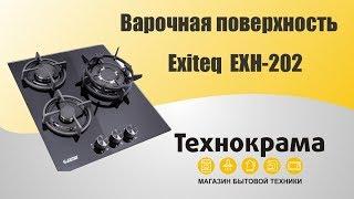 Обзор газовой варочной панели Exiteq EXH-202