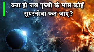 क्या हो जब पृथ्वी के पास कोई सुपरनोवा फट जाए।What would happen if a supernova exploded near Earth?