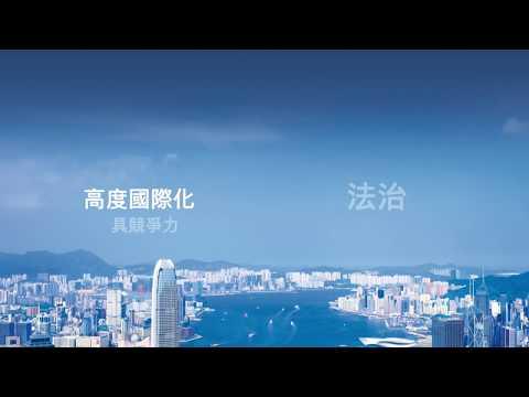 Hong Kong Is On (中文繁體版)