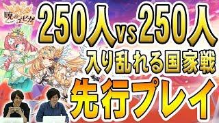 『暁のエピカ -Union Brave-』は、最大250人対250人の大規模リアルタイ...