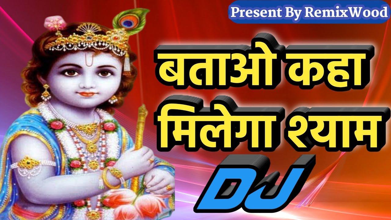 Batao Kahan Milega Shyam Dholki Bhajan Remix Dj Ghanshyam Faizabad