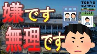 【負担だけお願い】日本政府、オリンピック期間中「だけ」民間にテレワーク要請!菅総理はG7で開催明言。自粛してるのが馬鹿らしくなる緊急事態宣言【テレワーク・デイズ2021】