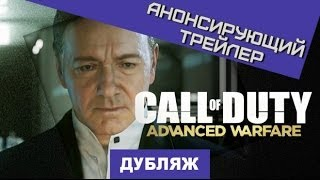 Call of Duty: Advanced Warfare. Анонс [Дубляж]