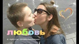 Любовь и прочие неприятности    Как создать семью, если ты ЛГБТ?    FamSlastina