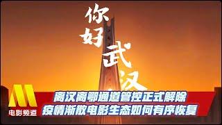 离汉离鄂通道管控正式解除 疫情渐散电影生态如何有序恢复【中国电影报道 | 20200409】