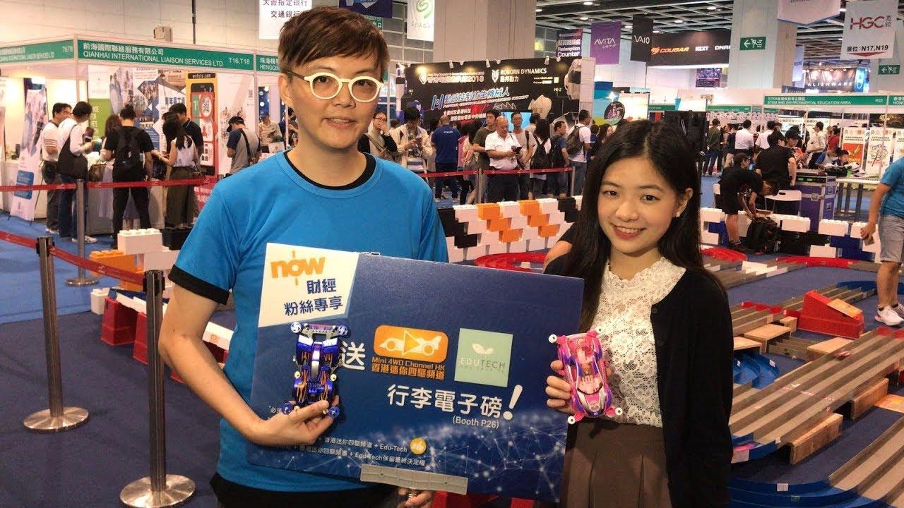 【Now直播】香港電腦通訊節2018: STEM