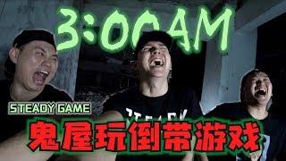 半夜3am去鬼屋玩倒带游戏,结果录到多一个字【SteadyGame】