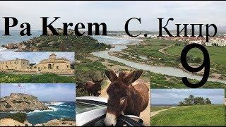 9 - Северный Кипр, руины, монастырь, конец острова, осел, бурное море, город Фамагуста, еда.
