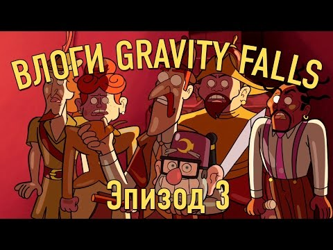 Nostalgia Critic (Doug Walker) Gravity Falls Vlogs: Episode 3 - Headhunters (rus vo)