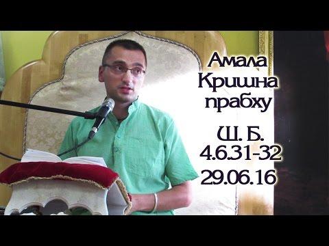 Шримад Бхагаватам 4.6.31-32 - Амала Кришна прабху