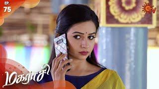 Magarasi - Episode 75 | 21st January 2020 | Sun TV Serial | Tamil Serial