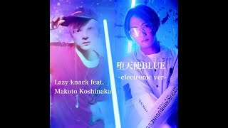 堕天使BLUE ~ electronic ver ~ Lazy knack feat. Makoto Koshinaka Feb...