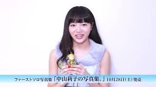 ファーストソロ写真集「中山莉子の写真集。」10/28(土)発売! 中山莉...