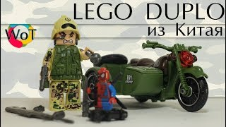 Военное Лего Дупло, Китайский треш?