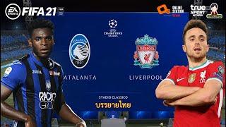 ยูฟ่า แชมเปี้ยนส์ ลีก | อตาลันต้า พบ ลิเวอร์พูล | FIFA 21 | รอบแบ่งกลุ่ม นัดที่สาม