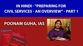 """In Hindi - """"Preparing for Civil Services - An Overview"""" - Part 1"""