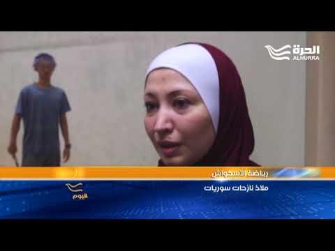 رياضة الاسكواش ملاذ نازحات سوريات  - 21:22-2018 / 8 / 12