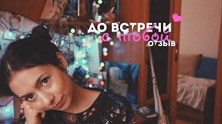 """фильм """"До встречи с тобой""""/отзыв"""