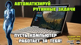 Автоматизация Windows и macOS