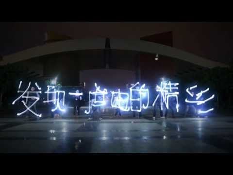 Earth Hour 2013 One kilowatt Hour by Shenzhen Power Supply Co. Ltd