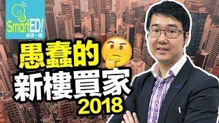 諗Sir:愚蠢的新樓買家2018 買新樓可促進經濟 但用以放租是否值得?【諗sir投資教室】