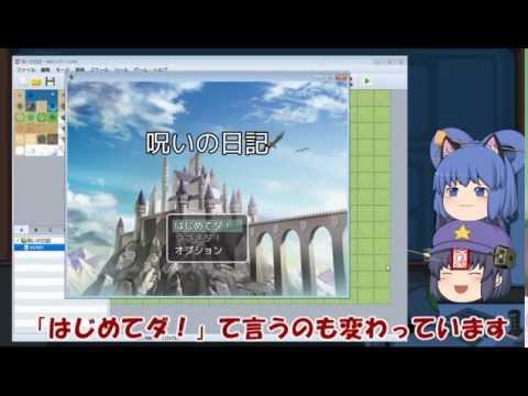 【RPGツクールMV】芳香の基本講座 (タイトル画面の作り方) part1
