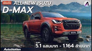 พาชมรอบคัน All-NEW ISUZU D-MAX  ปิกอัพใหม่ค่าตัว 5.1 แสน – 1.164 ล้านบาท! | OutRun