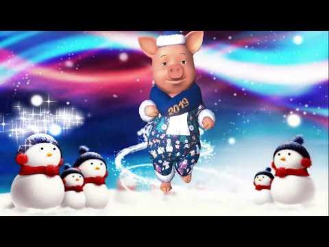 С наступающим Новым годом, 2019 год на пороге - Видео на ютубе