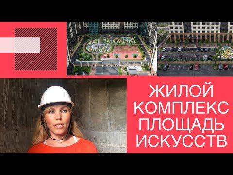 Жилой комплекс Площадь искусств Калининград обзор квартиры