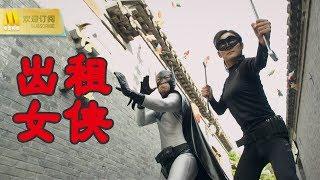 【1080P Full Movie】《出租女侠》单亲妈妈化身出租女侠惩恶扬善 做孩子心中的英雄(刘佳佳 / 周奇奇 / 王大奇)