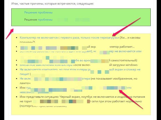 Как сделать оглавление (содержание) на сайте или блоге wordpress, без плагинов