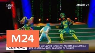 """Новогоднее шоу """"Дети в интернете"""" пройдет в Концертном зале на Новом Арбате - Москва 24"""