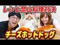 【料理】大流行!レシピ禁止でチーズホットドッグ作ってみた!아리랑 핫도그【対決】