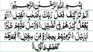 Surah Al Feel in Arabic - Full Quran Recitation
