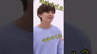 [방탄소년단 뷔] 타타마이크 큐티특혜남 #shorts