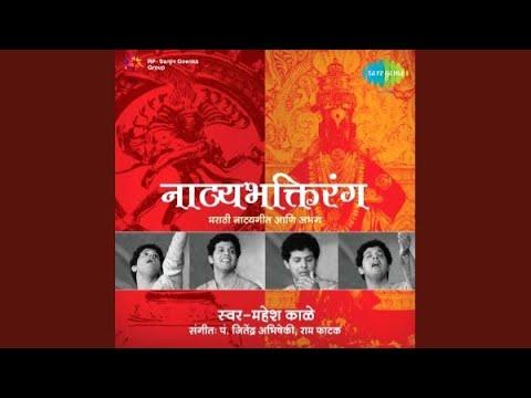 Devagharache Dyat Kunala Matsyagandha