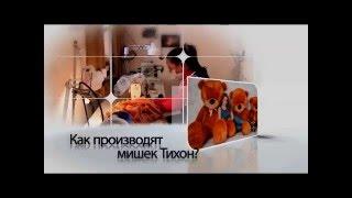 Большие плюшевые медведи(, 2015-12-03T18:24:01.000Z)