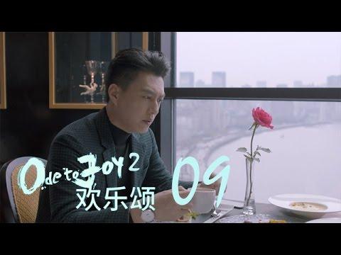 歡樂頌2 | Ode to Joy II 09【未刪減版】(劉濤、楊紫、蔣欣、王子文、喬欣等主演)