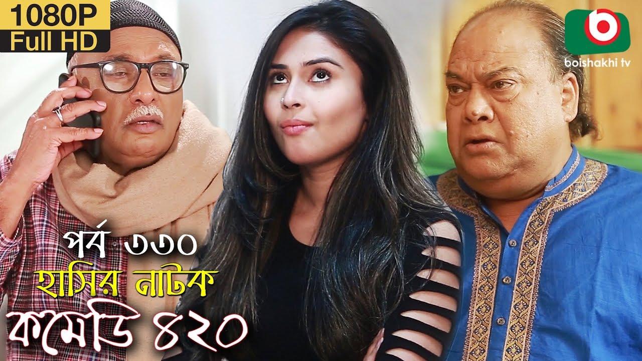 হাসির নতুন নাটক - কমেডি ৪২০ | Bangla Natok Comedy 420 EP 330 | AKM Hasan, Ahona, Moushumi Hamid